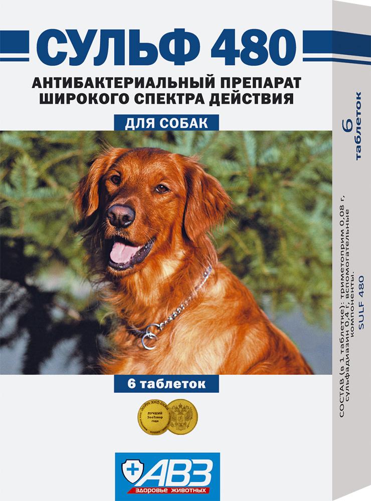СУЛЬФ-480 ТАБЛЕТКИ ДЛЯ ОРАЛЬНОГО ПРИМЕНЕНИЯ ДЛЯ СОБАК