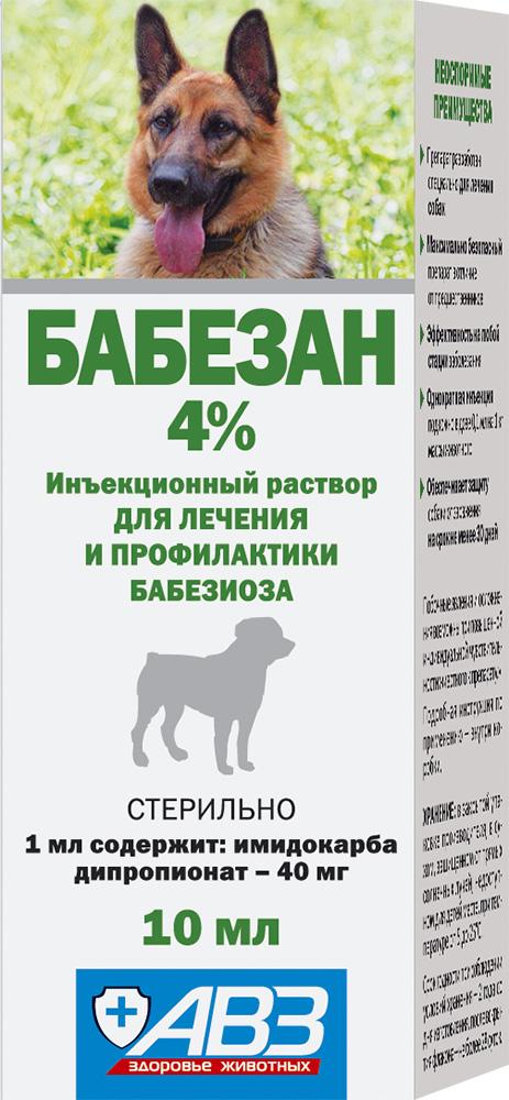 БАБЕЗАН 4% РАСТВОР ДЛЯ ИНЬЕКЦИЙ