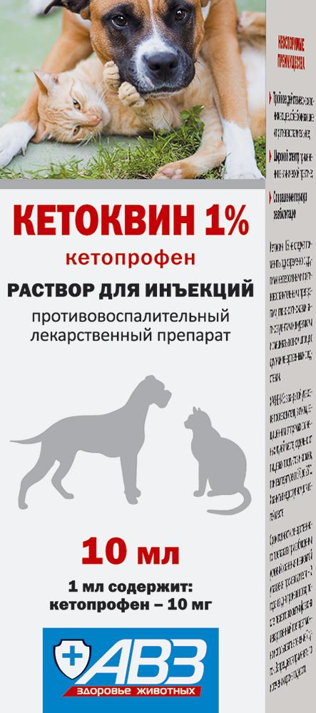 КЕТОКВИН 1% РАСТВОР ДЛЯ ИНЪЕКЦИЙ