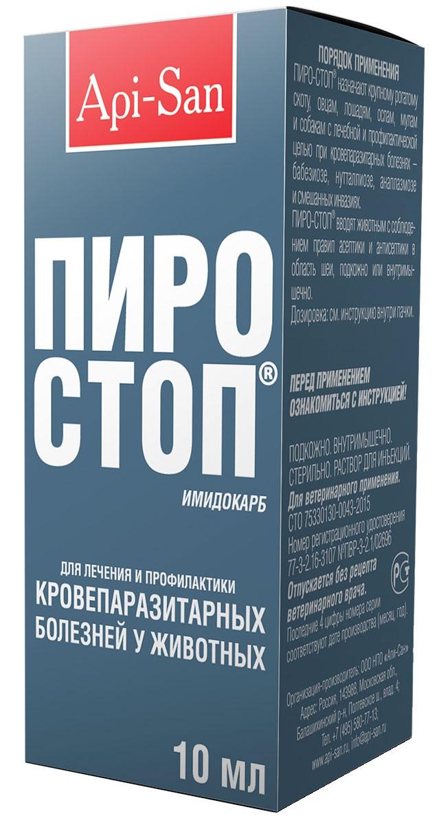 ПИРО-СТОП